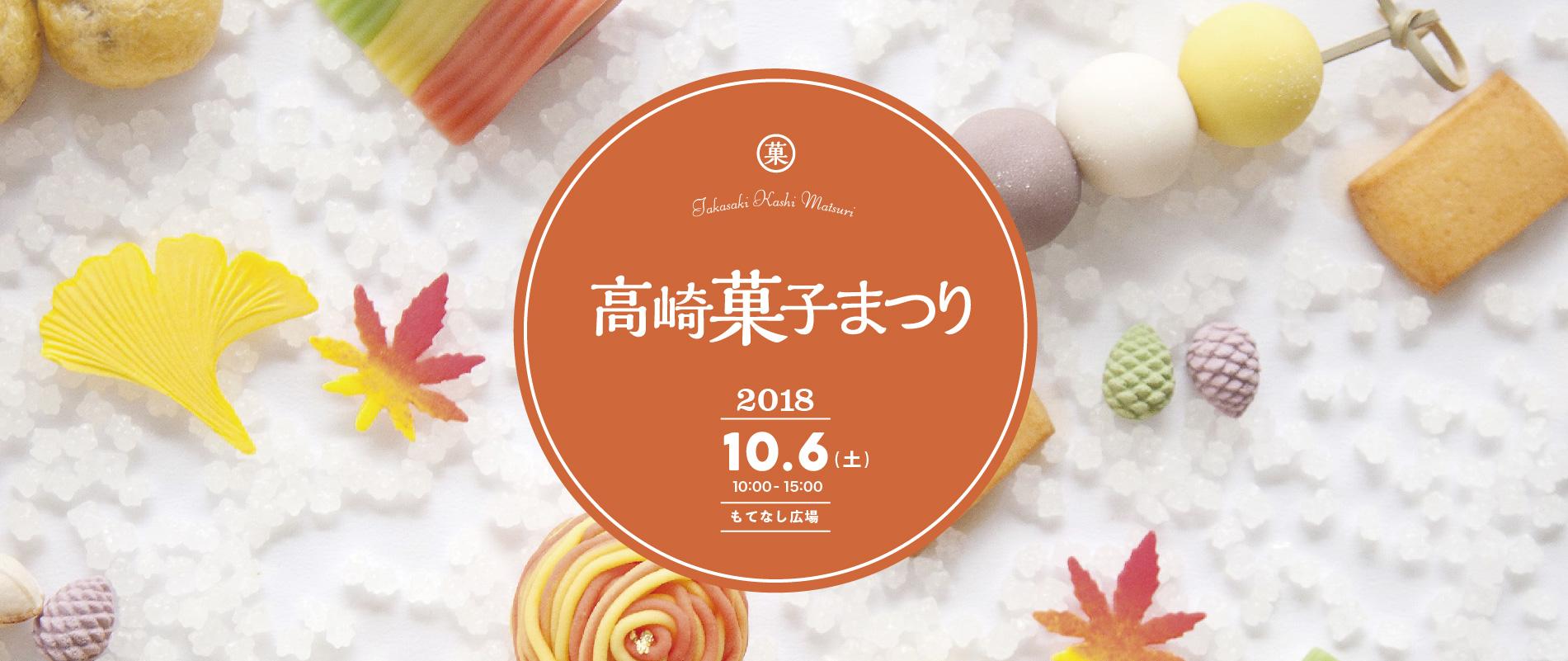 高崎菓子まつりイメージ画像
